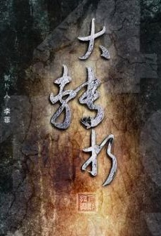 Big Turning Point Poster, 大转折 2020 Chinese TV drama series