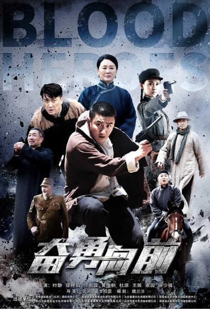 Blood Heroes Poster, 齐鲁儿女 2020 Chinese TV drama series