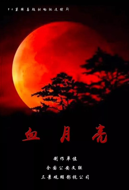Blood Moon Poster, 血月亮  2020 Chinese TV drama series