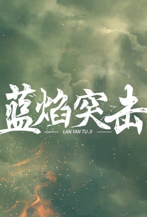 Blue Flame Assault Poster, 蓝焰突击 2020 Chinese TV drama series