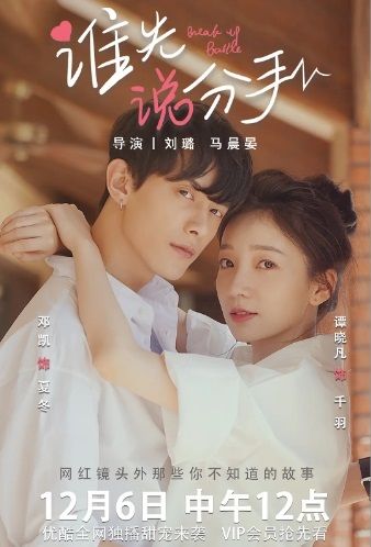 Break Up Battle Poster, 谁先说分手 2020 Chinese TV drama series