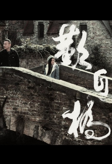Bridge of Sighs Poster, 歎息橋 2020 Hong Kong TV drama series