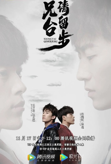 Brother, Please Stay Poster, 兄台请留步 2020 Chinese TV drama series
