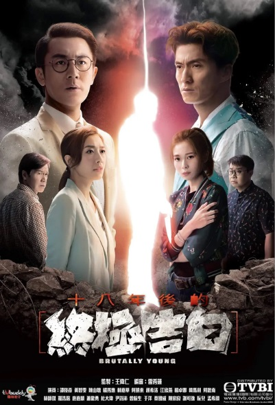 Brutally Young Poster, 十八年後的終極告白 2020 Hong Kong TV drama series