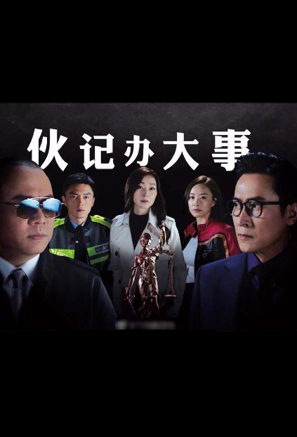 Buddies Do Big Things Poster, 伙記辦大事 2020 Hong Kong TV drama series