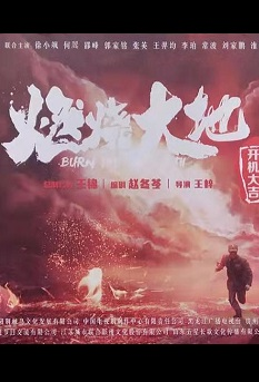 Burn the Earth Poster, 燃烧大地 2020 Chinese TV drama series