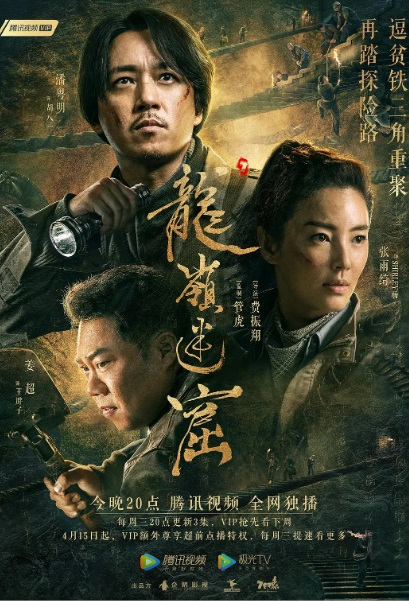 Candle in the Tomb - The Lost Caverns Poster, 龙岭迷窟 2020 Chinese TV drama series