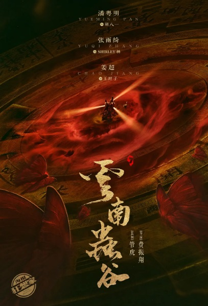 Candle in the Tomb - Yunnan Insect Valley Poster, 云南虫谷 2020 Chinese TV drama series