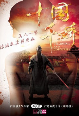 Charming and Countries Poster, 十国千娇 2020 Chinese TV drama series