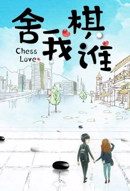 Chess Love Poster, 舍我棋谁 2020 Chinese TV drama series