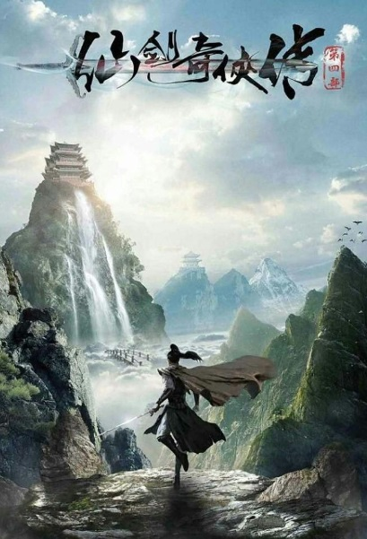 Chinese Paladin 4 Poster, 仙剑奇侠传4 2020 Chinese TV drama series