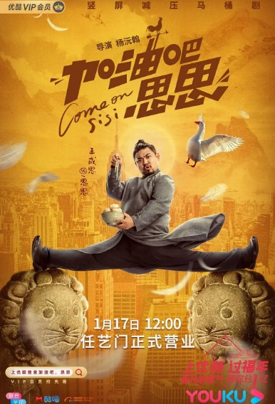 Come On, Si Si Poster, 加油吧,思思 2020 Chinese TV drama series
