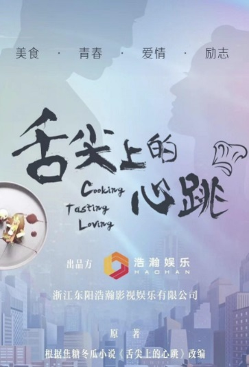 Cooking Tasting Loving Poster, 舌尖上的心跳 2020 Chinese TV drama series