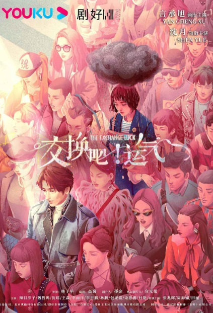 Count Your Lucky Stars Poster, 我好喜欢你 2020 Chinese TV drama series
