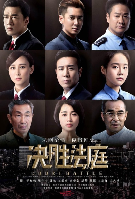 Court Battle Poster, 决胜法庭 2020 Chinese TV drama series