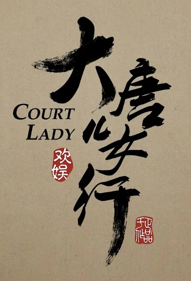 Court Lady Poster, 大唐儿女行 2020 Chinese TV drama series