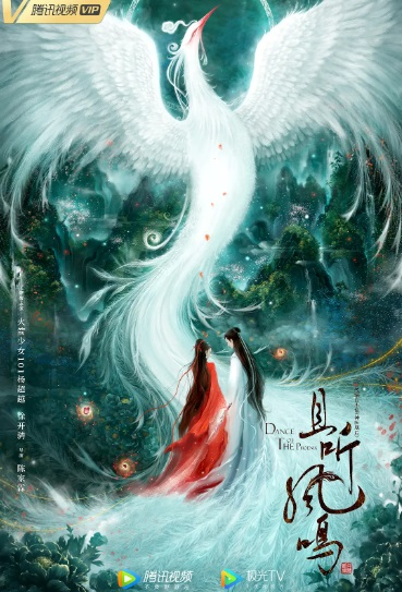 Dance of the Phoenix Poster, 且听凤鸣 2020 Chinese TV drama series