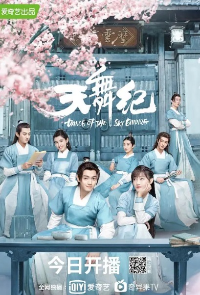 Dance of the Sky Empire Poster, 天舞纪 2020 Chinese TV drama series