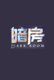 Dark Room Poster, 暗房 2020 Chinese TV drama series