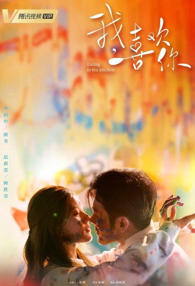 Dating in the Kitchen Poster, 我,喜欢你 2020 Chinese TV drama series