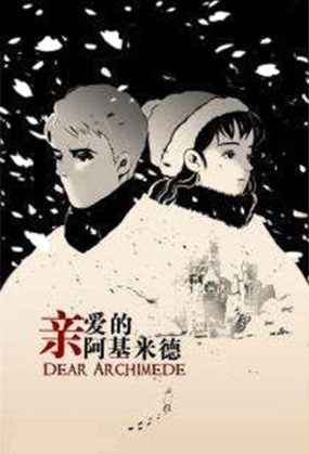 Dear Archimedes Poster, 亲爱的阿基米德 2020 Chinese TV drama series