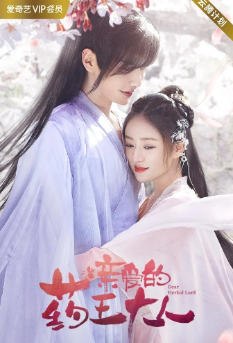 Dear Herbal Lord Poster, 亲爱的药王大人 2020 Chinese TV drama series