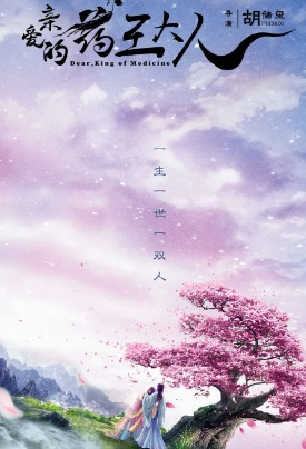 Dear, King of Medicine Poster, 亲爱的药王大人 2020 Chinese TV drama series