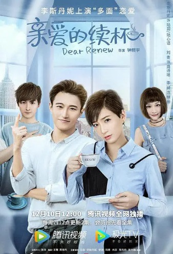 Dear Renew Poster, 亲爱的续杯 2020 Chinese TV drama series