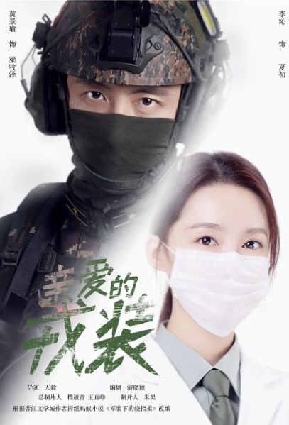 Dear Uniform Poster, 亲爱的戎装 2020 Chinese TV drama series