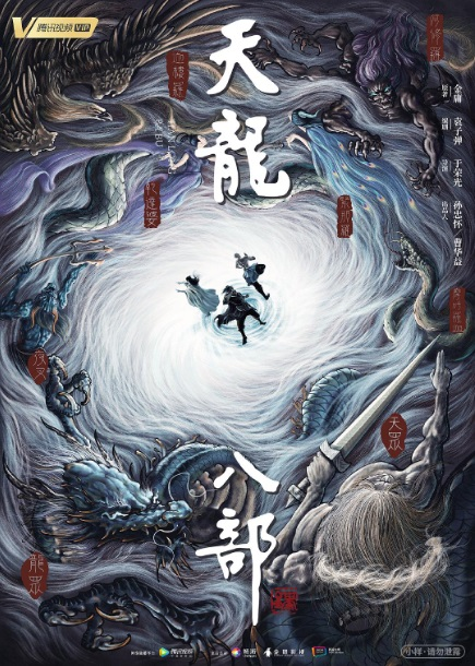 Demi-Gods and Semi-Devils Poster, 天龙八部 2020 Chinese TV drama series