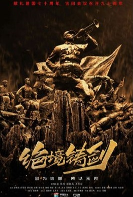 Desperate Sword Poster, 绝境铸剑 2020 Chinese TV drama series