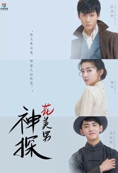 Detective Flower Pretty Man Poster, 神探花美男 2020 Chinese TV drama series