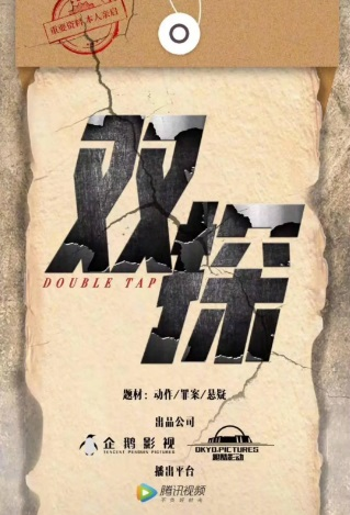 Double Tap Poster, 双探 2020 Chinese TV drama series