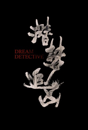 Dream Detective Poster, 潜梦追凶 2020 Chinese TV drama series