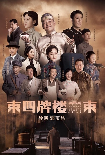 East Four Archway East Poster, 东四牌楼东 2020 Chinese TV drama series