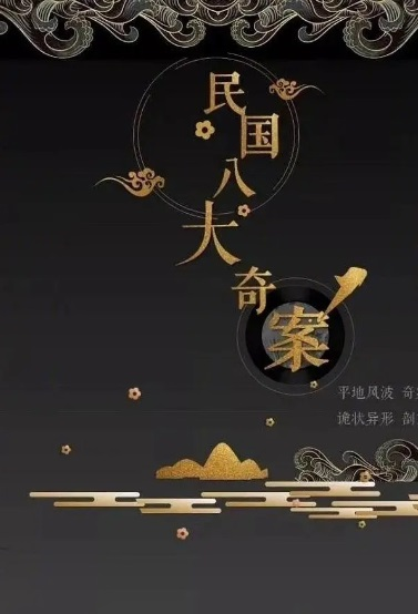 Eight Strange Cases of the Republic of China Poster, 民国八大奇案 2020 Chinese TV drama series
