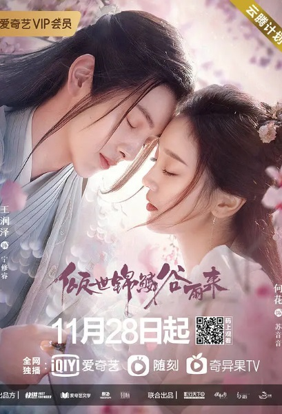 Eternal Love Rain Poster, 倾世锦鳞谷雨来 2020 Chinese TV drama series