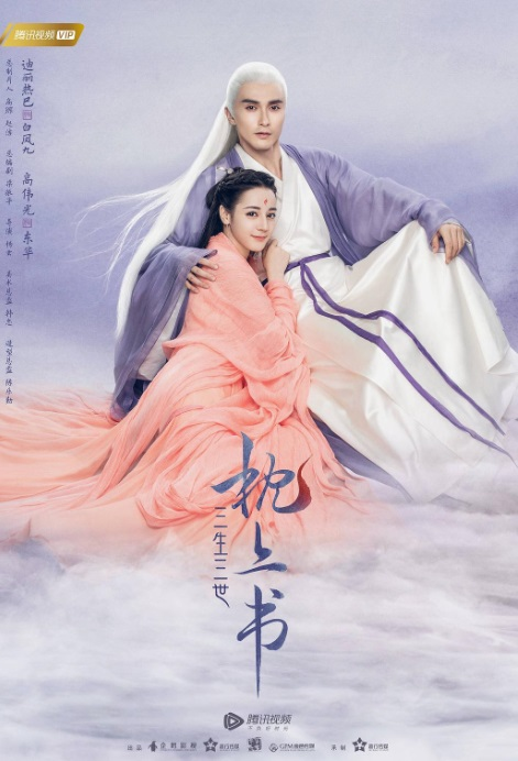 Eternal Love of Dream Poster, 三生三世枕上书 2020 Chinese TV drama series