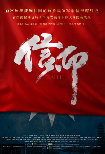 Faith Poster, 信仰 2020 Chinese TV drama series