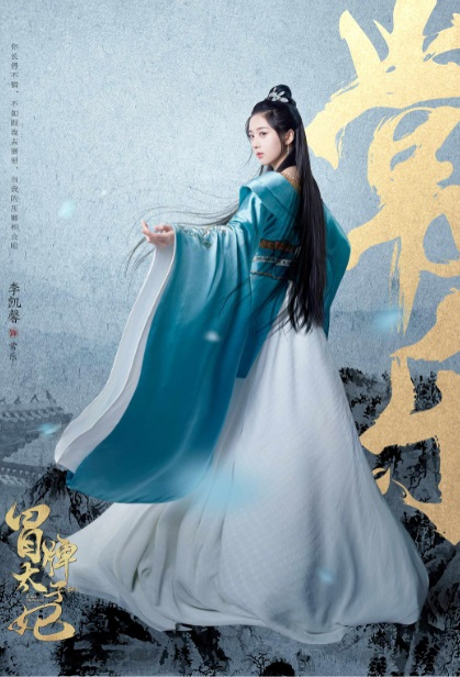 Fake Princess Poster, 冒牌太子妃 2020 Chinese TV drama series