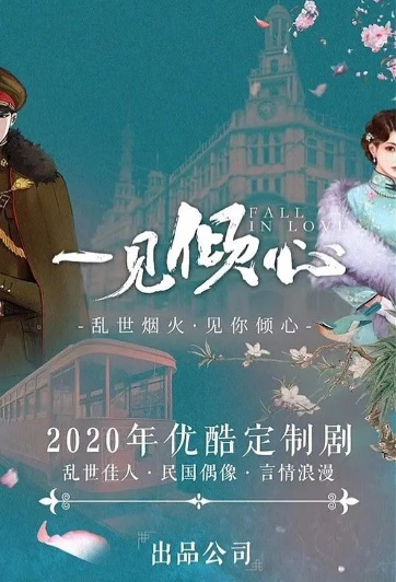 Fall in Love Poster, 一见倾心 2020 Chinese TV drama series
