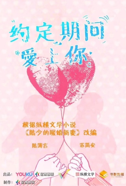 Fall in Love with You During the Date Poster, 约定期间爱上你 2020 Chinese TV drama series