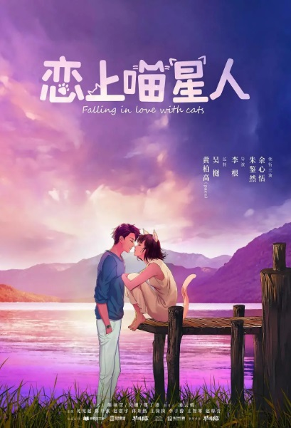 Falling in Love with Cats Poster, 恋上喵星人 2020 Chinese TV drama series
