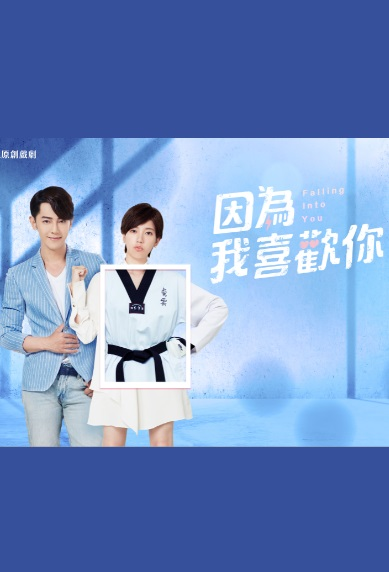 Falling into You Poster, 因為我喜歡你 2020 Chinese TV drama series
