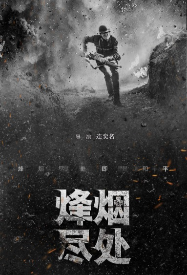 Farewell to Arms Poster, 烽烟尽处 2020 Chinese TV drama series