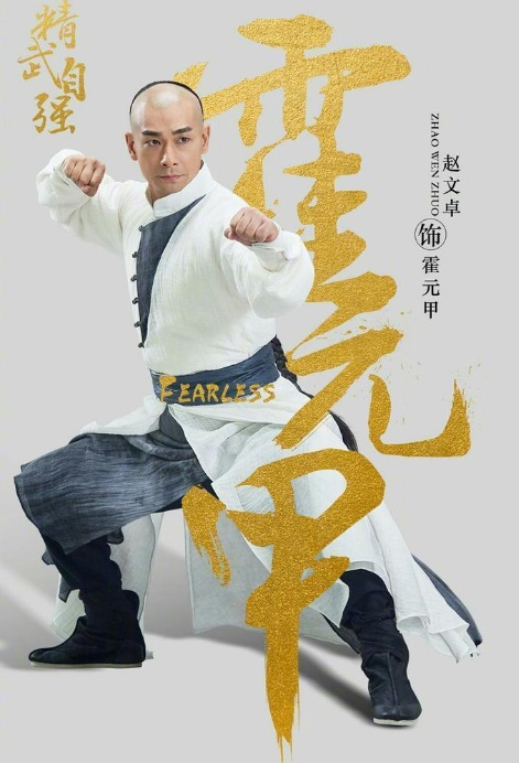 Fearless Poster, 霍元甲 2020 Chinese TV drama series