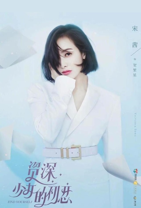 Find Yourself Poster, 下一站是幸福 2020 Chinese TV drama series