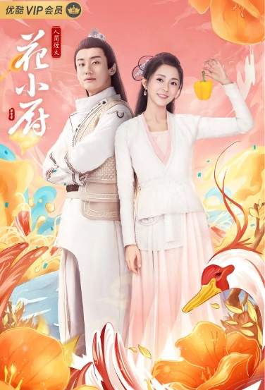 Flower Chef Poster, 人间烟火花小厨 2020 Chinese TV drama series