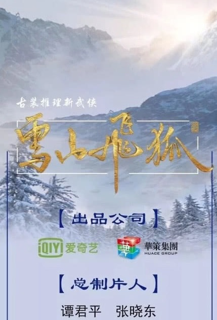 Flying Fox of Snowy Mountain Poster, 雪山飞狐 2020 Chinese TV drama series