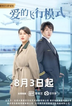 Flying Mode of Love Poster, 爱的飞行模式 2020 Chinese TV drama series